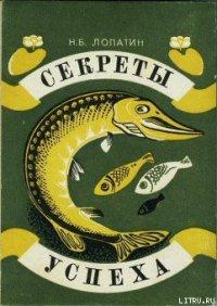 Секреты успеха (Записки рыболова) - Лопатин Николай Борисович
