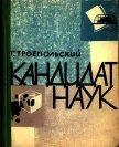Кандидат наук<br />(Повесть, отчасти сатирическая) - Троепольский Гавриил Николаевич