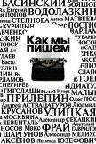 Как мы пишем. Писатели о литературе, о времени, о себе - Крусанов Павел Васильевич