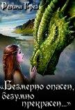 Невеста Крылатого Змея (СИ) - Грез Регина