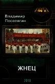 Жнец (СИ) - Поселягин Владимир Геннадьевич