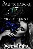 Златовласка черного дракона (СИ) - Рейн Елена