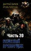 БП 20 (СИ) - Зурков Дмитрий