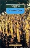 Жизнь и смерть Юкио Мисимы, или Как уничтожить храм - Акунин Борис