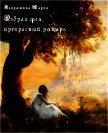 Добрая фея, прекрасный рыцарь (сборник) (СИ) - Сакрытина Мария