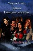 ДСВ. Книга 2 (СИ) - Аэзида Марина