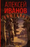 Пищеблок - Иванов Алексей