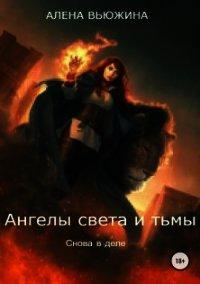 Снова в деле (СИ) - Вьюжина Алена