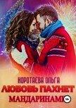 Любовь пахнет мандаринами (СИ) - Коротаева Ольга