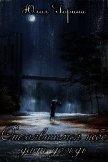 Отчаявшимся небо дает дождь (СИ) - Горина Юлия