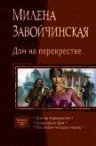 Дом на перекрестке (сборник) - Завойчинская Милена