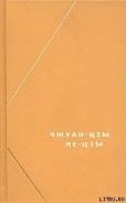 Чжуан-цзы (перевод В.В. Малявина) - Чжуан-цзы