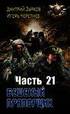 БП 21 (СИ) - Зурков Дмитрий