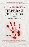 Перевал Дятлова, или Тайна девяти - Матвеева Анна Александровна
