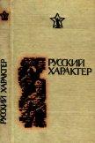 Русский характер<br />(Рассказы, очерки, статьи) - Терехов Николай Фёдорович