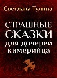 Страшные сказки для дочерей кимерийца (СИ) - Тулина Светлана