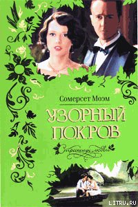 Узорный покров - Моэм Уильям Сомерсет
