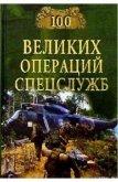 100 великих операций спецслужб - Дамаскин Игорь Анатольевич