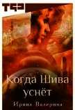 Когда Шива уснёт (СИ) - Валерина Ирина