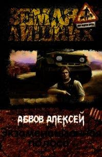 Экзаменационная Полоса (СИ) - Абвов Алексей Сергеевич