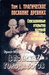 Трагическое послание древних - Мулдашев Эрнст Рифгатович