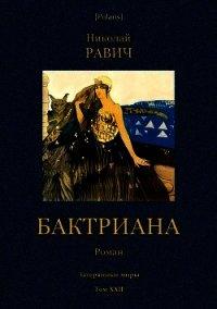 Бктриана<br />(Затерянные миры. Т. XXII) - Равич Николай Александрович