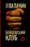 Бойцовский клуб - Паланик Чак