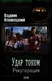 Рекуперация (СИ) - Яловецкий Вадим Викторович