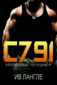 C791 (ЛП) - Лангле Ив