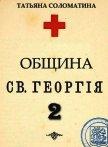 Община Святого Георгия. Второй сезон - Соломатина Татьяна