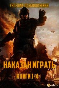 НИ. Тетрология (СИ) - Осьминожкин Евгений