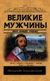Великие мужчины - Басовская Наталия Ивановна