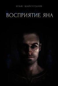 Восприятие Яна (СИ) - Шайсултанов Ильяс