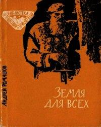 Земля для всех<br />(Повесть) - Ромашов Андрей Павлович