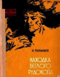 Находка беглого рудокопа - Чернышев Николай Исакович