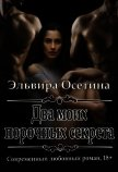 Два моих порочных секрета (СИ) - Осетина Эльвира