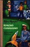 Красно солнышко<br />(Повесть) - Шустров Борис Николаевич
