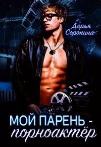 Мой парень - порноактёр (СИ) - Сорокина Дарья