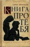 Книга про тебя - Соловейчик Симон Львович