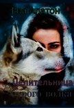 Целительница для Бурого волка (СИ) - Алатон Ева