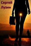 Сид и Ненси (СИ) - Лузин Сергей