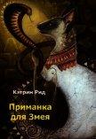 """Приманка для Змея (СИ) - Рид Кэтрин """"К.Рид"""""""