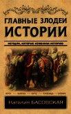 Главные злодеи истории. Негодяи, которые изменили историю - Басовская Наталия Ивановна