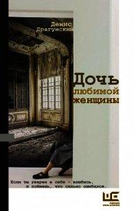 Дочь любимой женщины (сборник) - Драгунский Денис Викторович