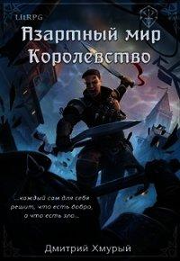 Королевство (СИ) - Хмурый Дмитрий