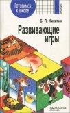 Развивающие игры - Никитин Борис Павлович
