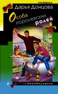 Особа королевских ролей - Донцова Дарья
