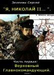 Верховный Главнокомандующий (СИ) - Зеленин Сергей