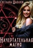 Начертательная магия (СИ) - Шавлюк Светлана