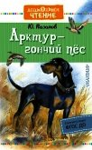 Арктур – гончий пёс - Казаков Юрий